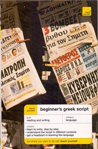 ty beginners greek script new - ISBN: 9780340860212