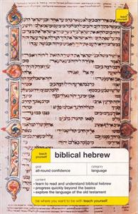 ty biblical hebrew - ISBN: 9780340913376