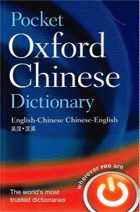 oxford pocket chinese dictionary - ISBN: 9780198005940
