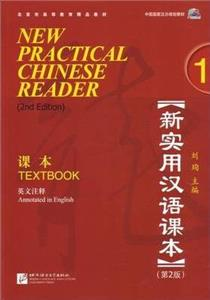 new practical chinese reader vol 1 - textbook - ISBN: 9787561926239