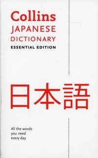 collins japanese essential dictionary - ISBN: 9780008270711