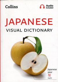 collins japanese visual dictionary - ISBN: 9780008290375