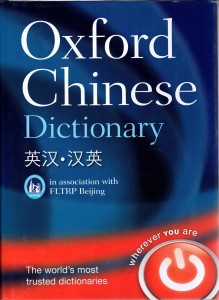 oxford chinese dictionary 1e 2010 - ISBN: 9780199207619